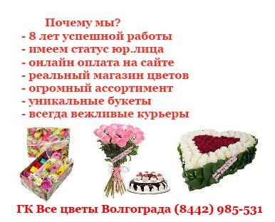 Красноармейский район волгоград доставка цветов