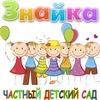 """Частный детский сад """"Знайка"""" • Кривой Рог"""