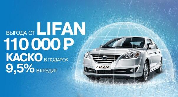Lifan предоставляет беспрецедентные условия!