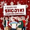 SHOOTKI новогодний концерт!