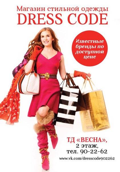Дресс Код Магазин Женской Одежды