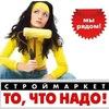 """Строительные материалы """" ТО, ЧТО НАДО"""""""