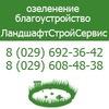 Озеление и благоустройства в Минске