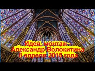 РЕЛАКС-КЛИП А.ВОЛОКИТИНА - 2Raumwohnung - Ich bin der Regen