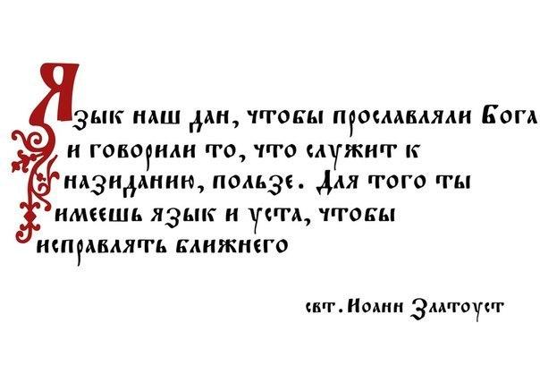 Литургия Иоанна Златоуста