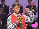 Угадай мелодию 73 (ОРТ, 1995) Дмитрий Харатьян, Александр Домогаров, Сергей Жигунов