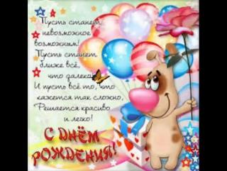 Азиза С днем рождения!
