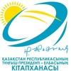 Elbasy Kitapkhanasy