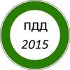 Билеты ПДД 2015 онлайн (билеты и экзамен)