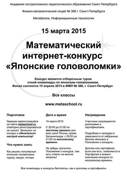 http://metaschool.ru/pub/konkurs/math/konkurs-2015-03-15.php?utm_source=metaschool.vk.com