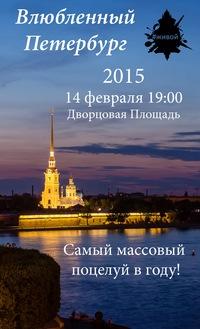 Флэшмоб Целующийся Город 2015