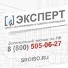 """Центр сертификации и СРО """"ЭКСПЕРТ"""""""