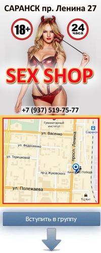 Контакт добро пожаловать секс