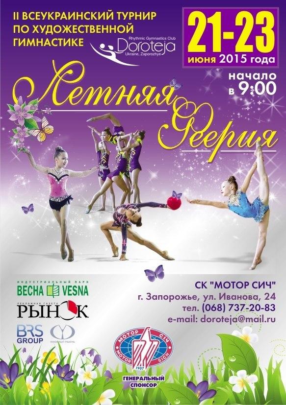 «Летняя феерия», 21-23.06.2015, Запорожье