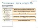 Запись вебинара Прототипирование алгоритмов обработки сигналов на ПЛИС Xilinx в MATLAB и Simulink