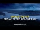 Pro Anglers League 2014 ФИЛЬМ ТРЕТИЙ 4K Resolution