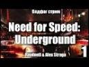 NFS: Underground - Олдфаг стрим - Часть 1
