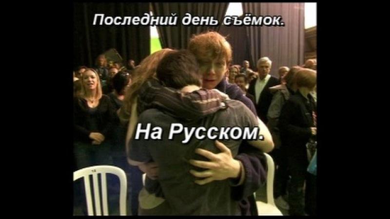 Гарри Поттер Последний день съёмок на русском