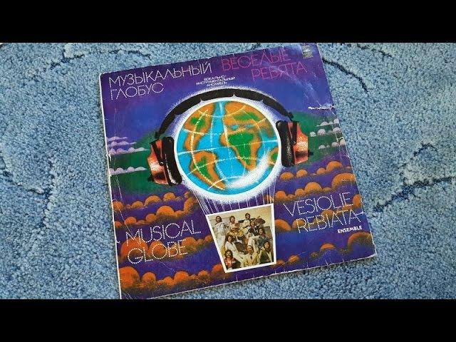 Веселые Ребята Музыкальный глобус (1979).
