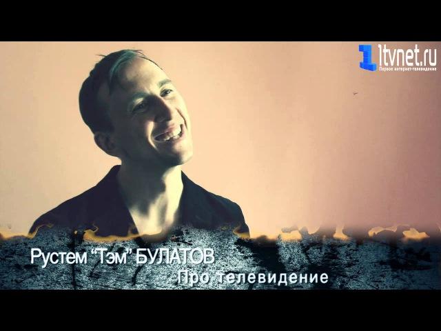 Интервью с Рустемом Булатовым (группа LUMEN)