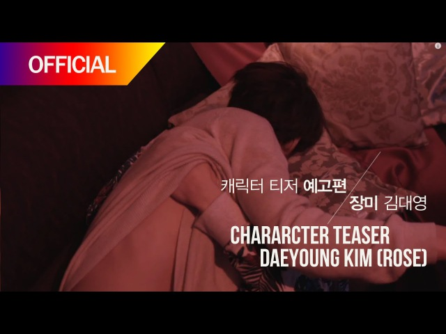 Queer Movie Butterfly Teaser 6 (퀴어영화 나비) Character Trailer 캐릭터 예고편 DaeYoung(Rose) 김대영(장미 역)