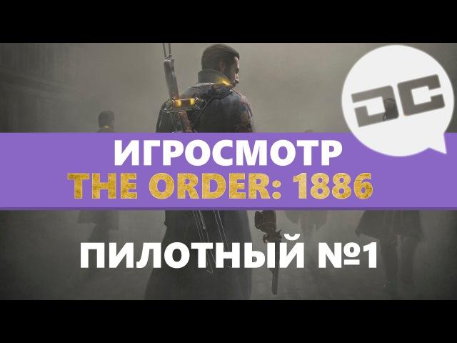 Игросмотр 1 - The Order:1886. Пилотный, стимпанковый.