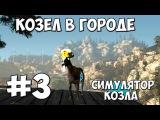 Необычные игры - Goat Simulator [Симулятор козла] #3