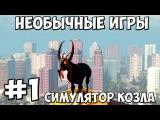 Необычные игры - Goat Simulator [Симулятор козла] #1