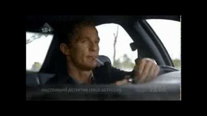Настоящий Детектив (1 сезон) Трейлер