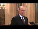 Путин: если бы у бабушки были половые органы дедушки