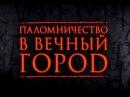 Константин и Елена. Паломничество в Вечный город 5-5