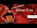 Серебряная лиса. Как возбудить девушку? Заказать женский возбудитель Silver Fox!!
