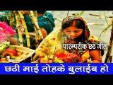 HD अंगना में पोखरा खनाइब Chhathi Maiya Tohke Bulaib | Paramparik Bhojpuri Chhath Geet | Amrita Dixit