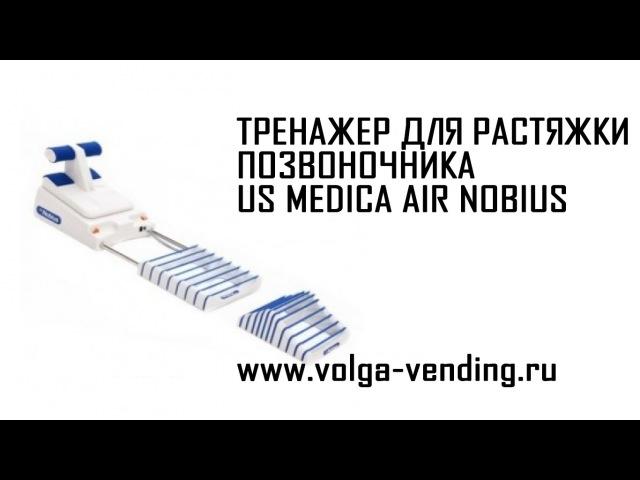 Тренажер для растяжения позвоночника US MEDICA Air Nobius обзор