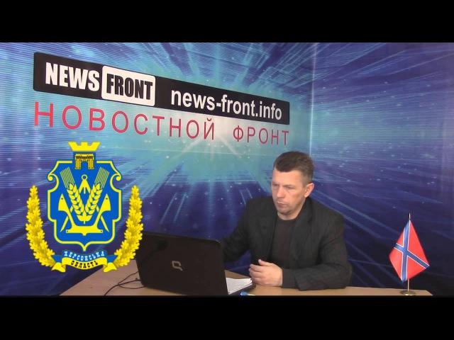 Если Россия агрессор, то почему у нас на границе с Крымом все спокойно?, — житель Херсона