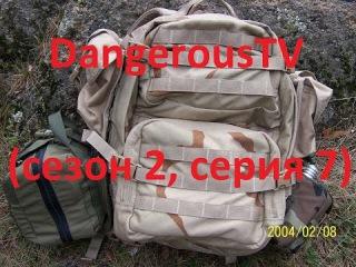 Обзор рюкзака T.H.E. Pack - Tactical от компании/брэнда Spec-Ops (DangerousTV, сезон 2 серия 7)