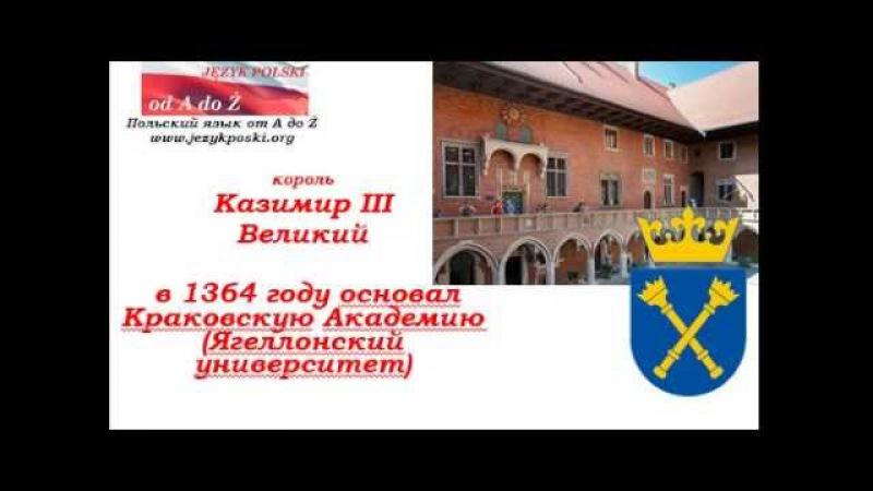 Очень краткая история Польши для начинающих Ч 3 Kazimierz III Wielki - последний из Пястов