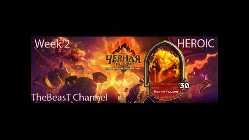 Hearthstone: Blackrock Mountain. Week 2 - Heroic . Baron Geddon (Барон Геддон ,героик)