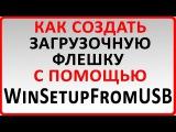 Создание загрузочной флешки в WinSetupFromUSB 2014