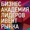 БАЛИР- Бизнес Академия Лидеров Ивент Рынка