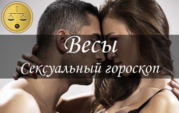 Сексуальный гороскоп Совместимость знаков в сексе
