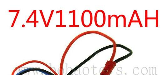 7.4 В 1100 мАч дистанционного