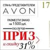 AVON Казань-Бизнес-Товар в наличии