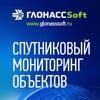 ГК ГЛОНАССсофт - спутниковый мониторинг объектов