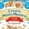 """Домашний спектакль """"Сундук Мороз Иваныча""""."""