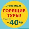 МОЯ ПЛАНЕТА  Туризм Ставрополь Горящие туры