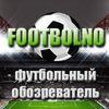 FOOTBOLNO - обзоры матчей, новости и прогнозы