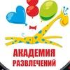Челябинск.Ведущий.Детские праздники