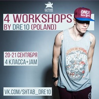 СПб. * 4 WORKSHOPS by DRE10 (Poland) * ШТАБ