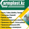 ARMPLAST
